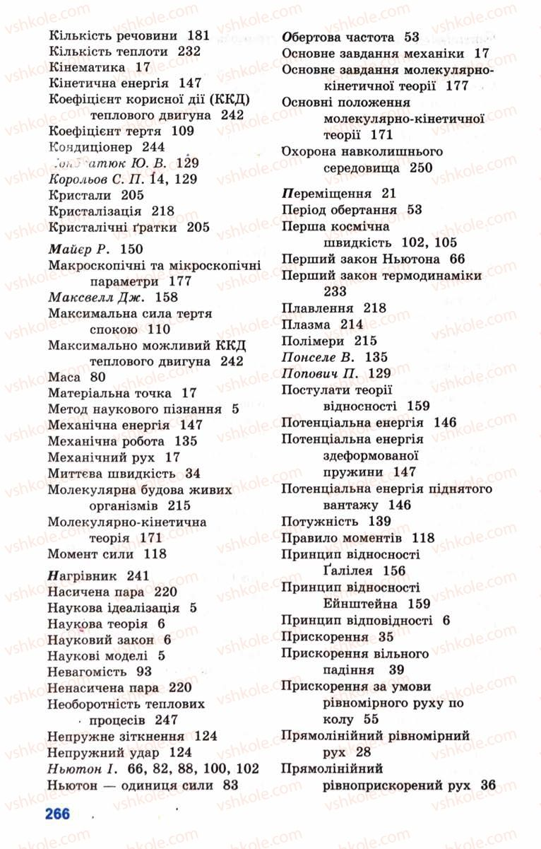 Страница 266 | Учебник Фізика 10 класс Л.Е. Генденштейн, І.Ю. Ненашев 2010 Рівень стандарту