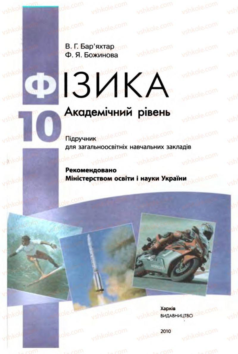 Страница 1 | Учебник Фізика 10 класс В.Г. Бар'яхтар, Ф.Я. Божинова 2010 Академічний рівень