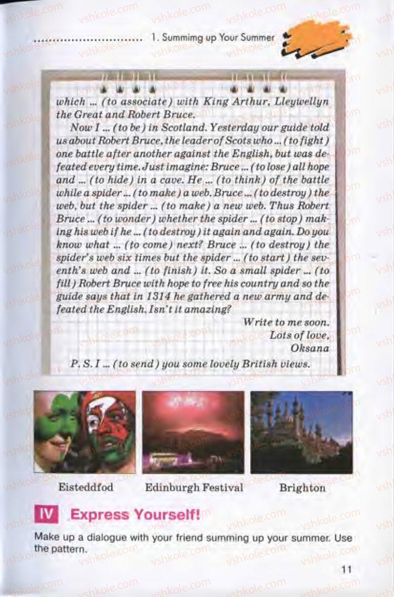 Страница 11 | Учебник Англiйська мова 10 класс Л.В. Калініна, І.В. Самойлюкевич 2011 9 рік навчання