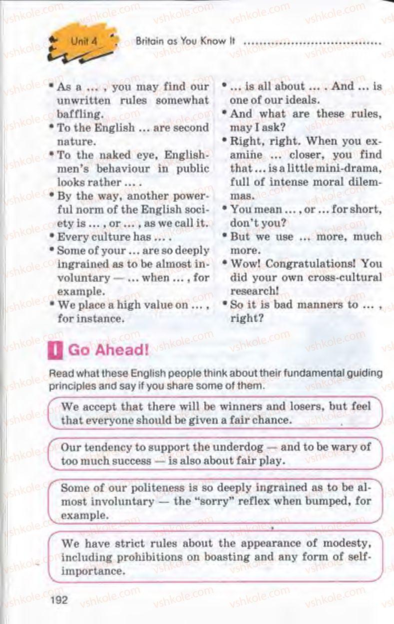 Страница 192 | Учебник Англiйська мова 10 класс Л.В. Калініна, І.В. Самойлюкевич 2011 9 рік навчання