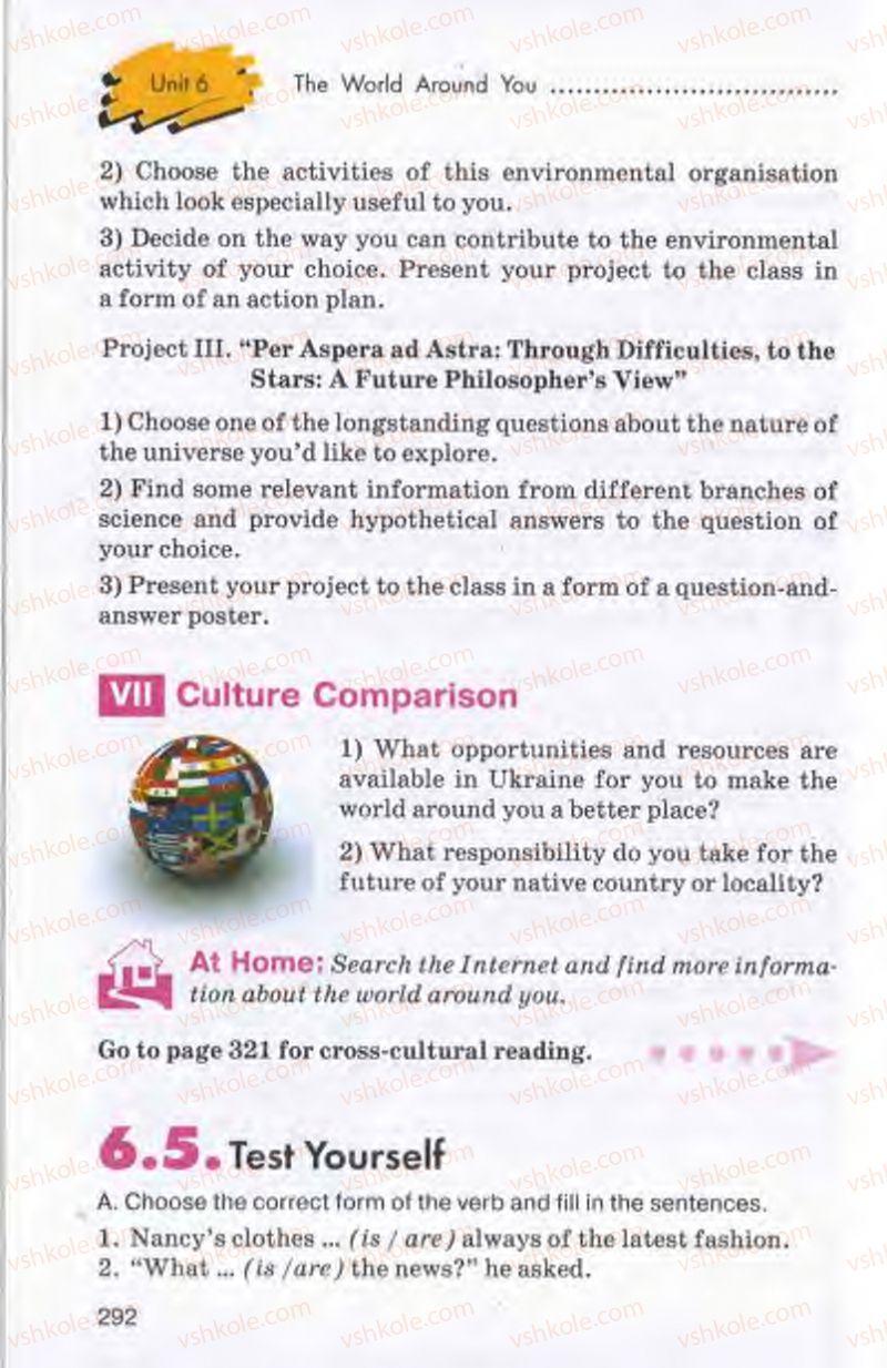 Страница 292 | Учебник Англiйська мова 10 класс Л.В. Калініна, І.В. Самойлюкевич 2011 9 рік навчання