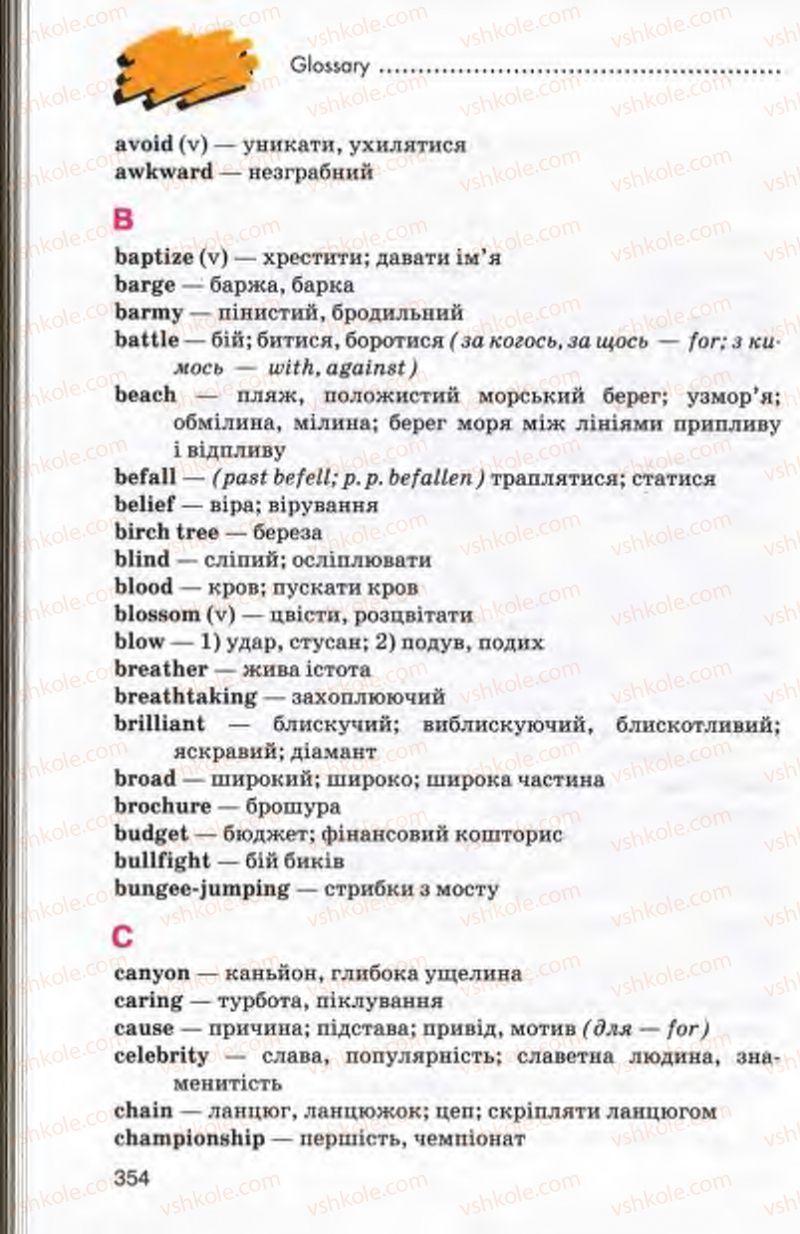 Страница 354   Учебник Англiйська мова 10 класс Л.В. Калініна, І.В. Самойлюкевич 2011 9 рік навчання