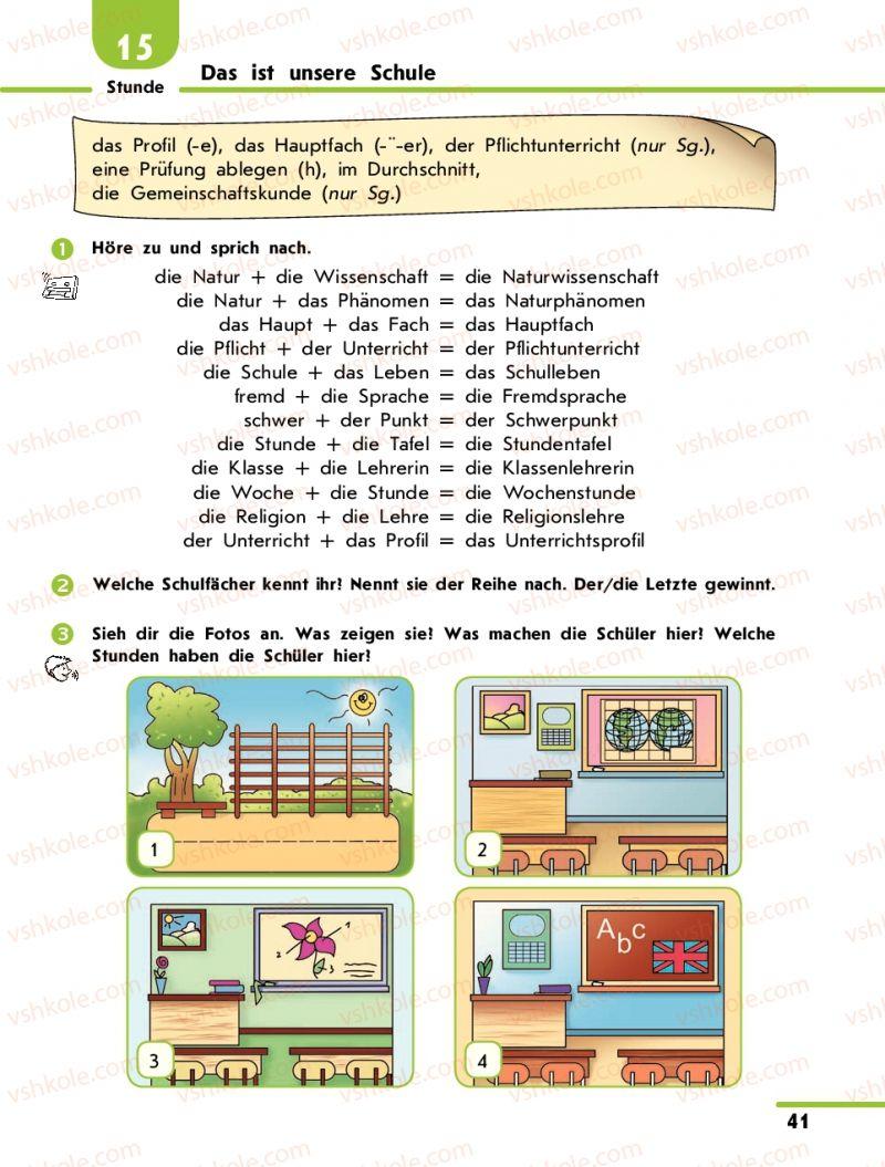 Страница 41 | Учебник Німецька мова 10 класс С.І. Сотникова 2011 Академічний рівень