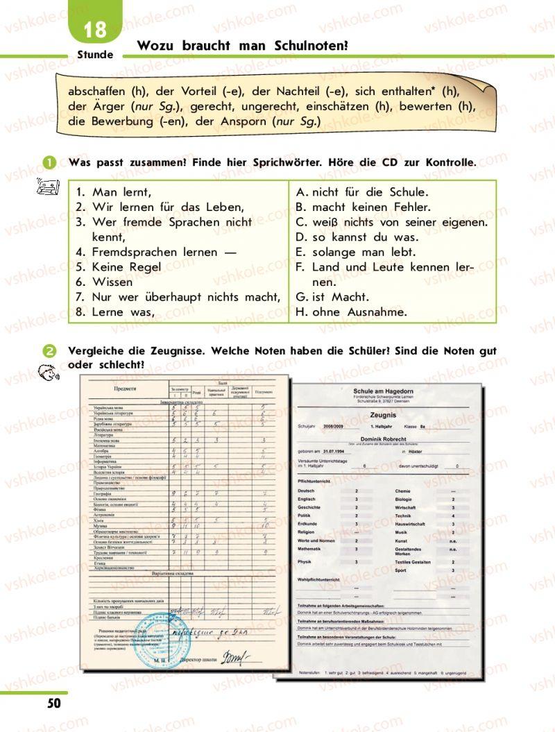Страница 50   Учебник Німецька мова 10 класс С.І. Сотникова 2011 Академічний рівень