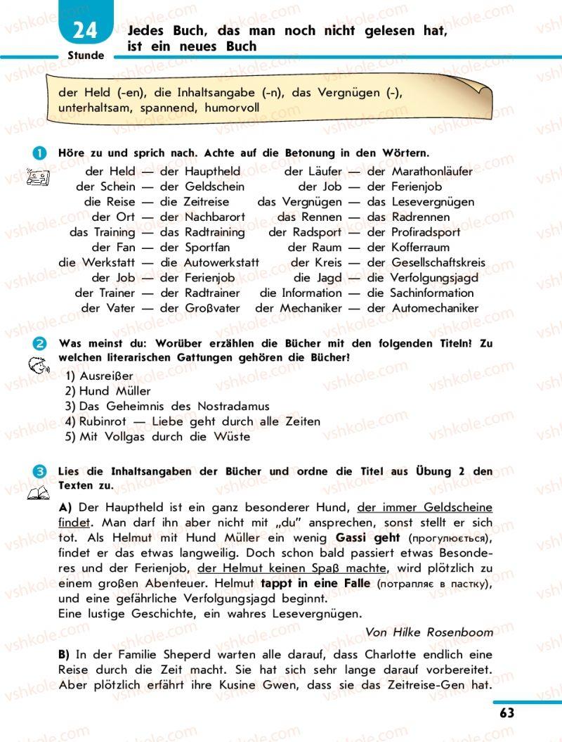 Страница 63 | Учебник Німецька мова 10 класс С.І. Сотникова 2011 Академічний рівень
