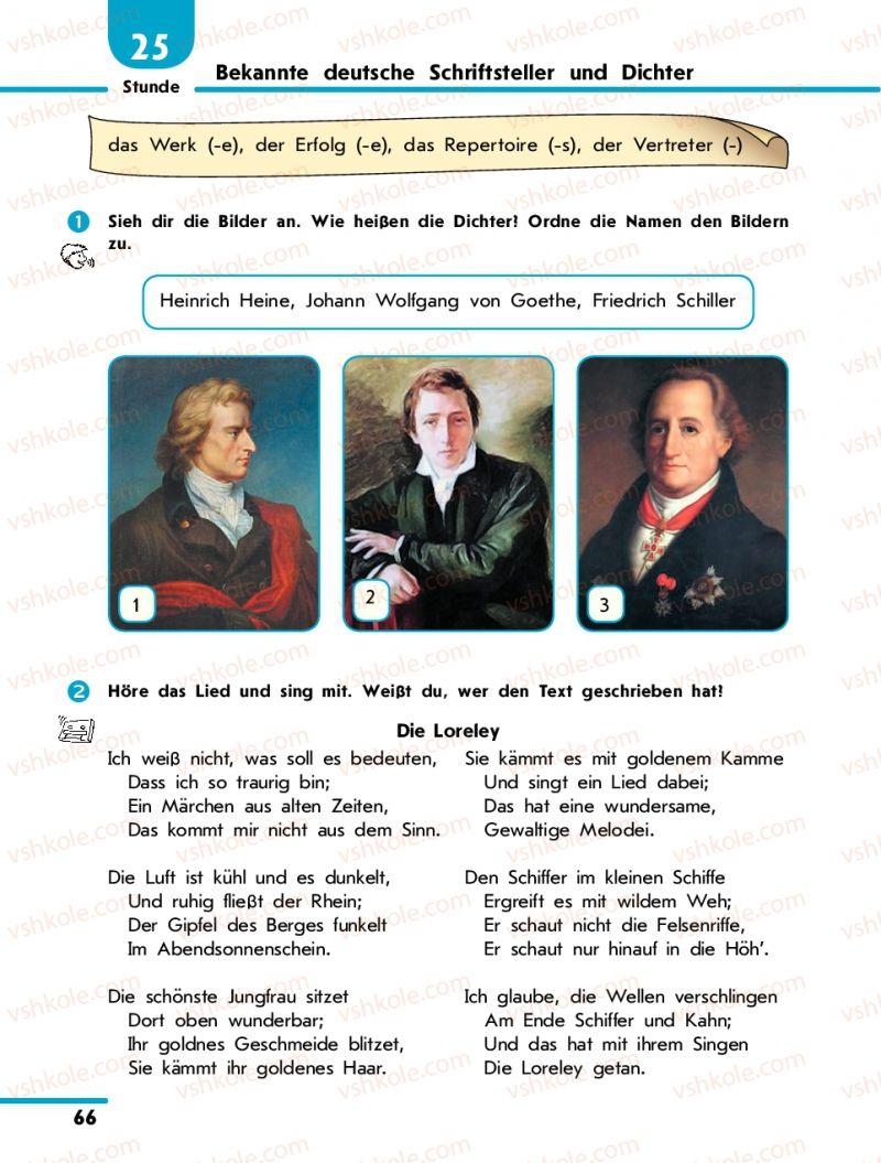 Страница 66 | Учебник Німецька мова 10 класс С.І. Сотникова 2011 Академічний рівень