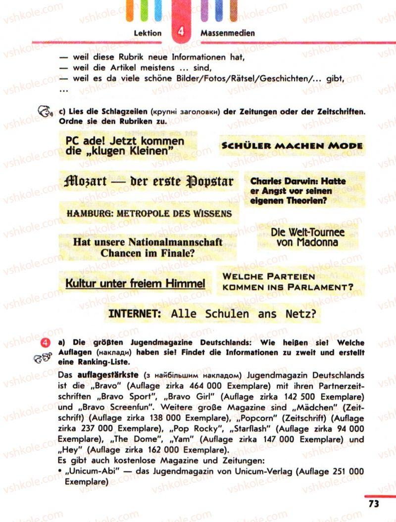 Страница 73 | Учебник Німецька мова 10 класс С.І. Сотникова 2011 Академічний рівень