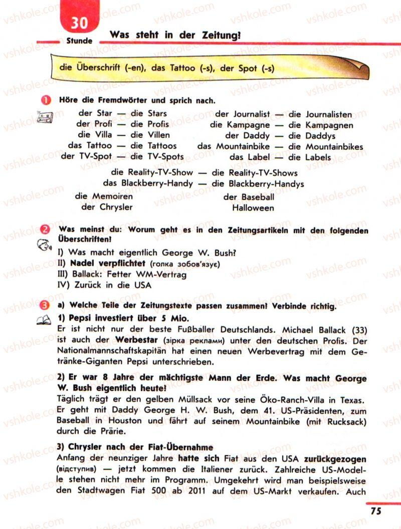 Страница 75 | Учебник Німецька мова 10 класс С.І. Сотникова 2011 Академічний рівень