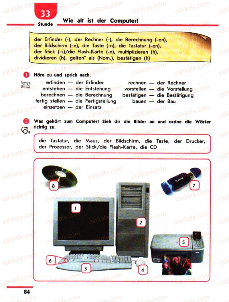 Страница 84   Учебник Німецька мова 10 класс С.І. Сотникова 2011 Академічний рівень