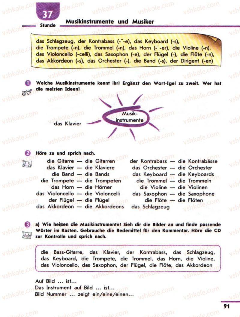 Страница 91 | Учебник Німецька мова 10 класс С.І. Сотникова 2011 Академічний рівень