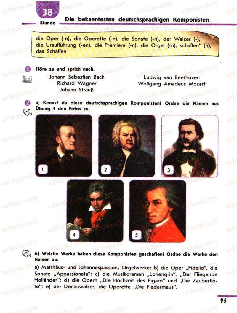 Страница 95 | Учебник Німецька мова 10 класс С.І. Сотникова 2011 Академічний рівень