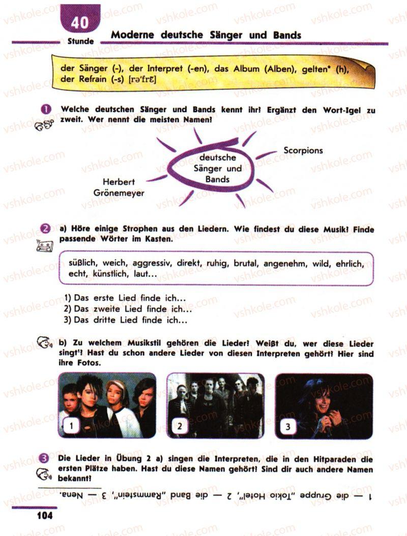 Страница 104 | Учебник Німецька мова 10 класс С.І. Сотникова 2011 Академічний рівень