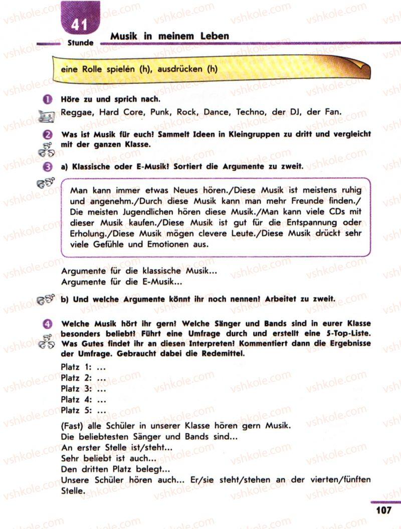 Страница 107 | Учебник Німецька мова 10 класс С.І. Сотникова 2011 Академічний рівень