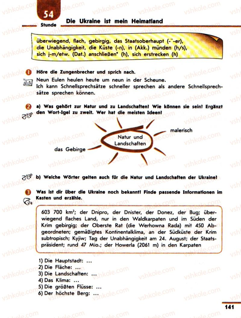 Страница 141   Учебник Німецька мова 10 класс С.І. Сотникова 2011 Академічний рівень