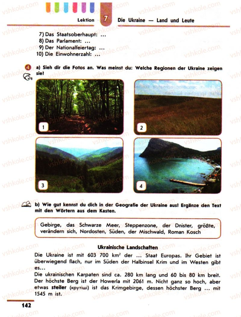 Страница 142 | Учебник Німецька мова 10 класс С.І. Сотникова 2011 Академічний рівень