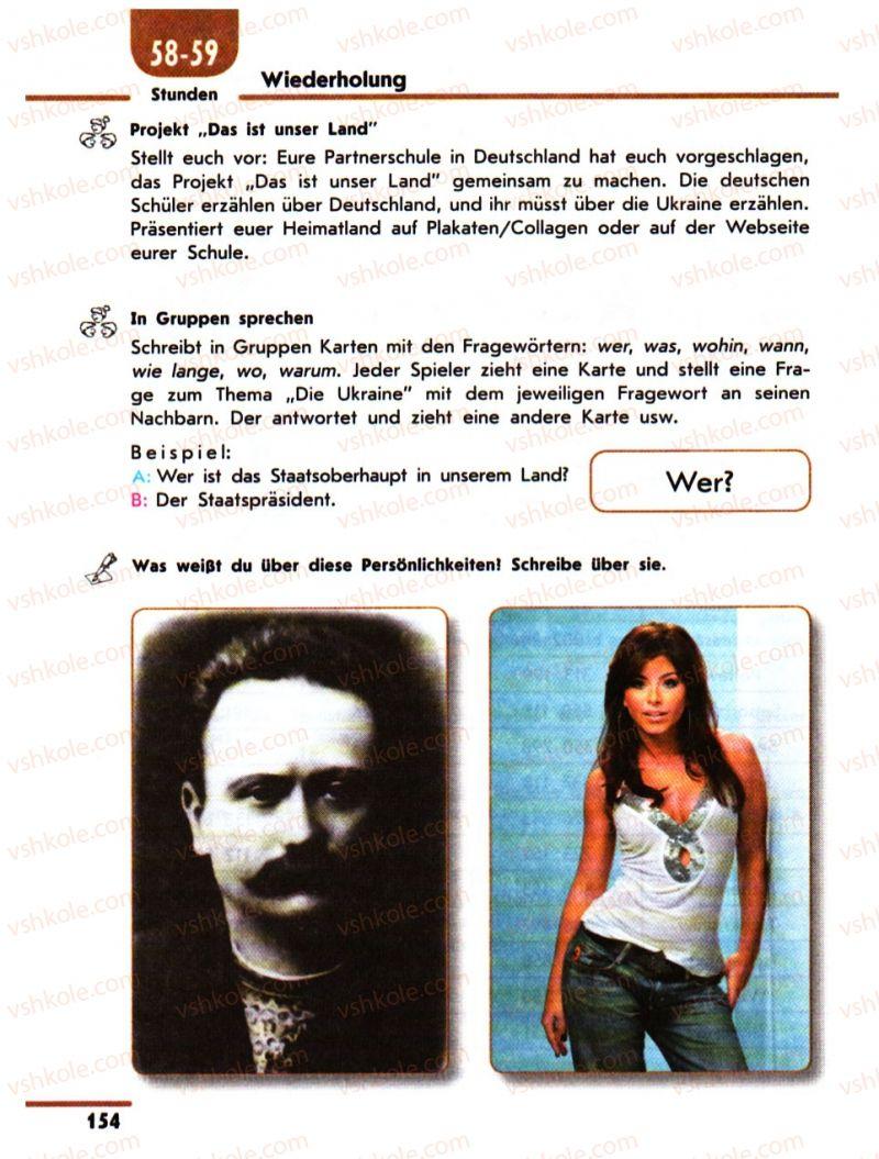 Страница 154   Учебник Німецька мова 10 класс С.І. Сотникова 2011 Академічний рівень