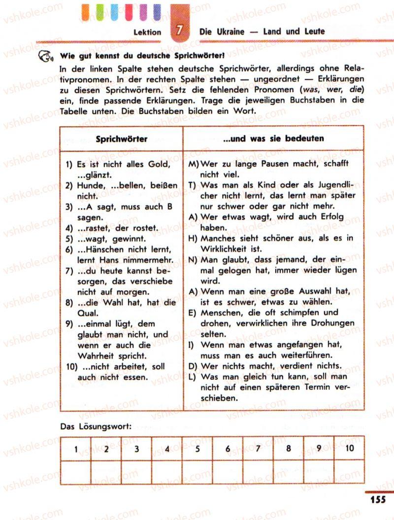 Страница 155 | Учебник Німецька мова 10 класс С.І. Сотникова 2011 Академічний рівень