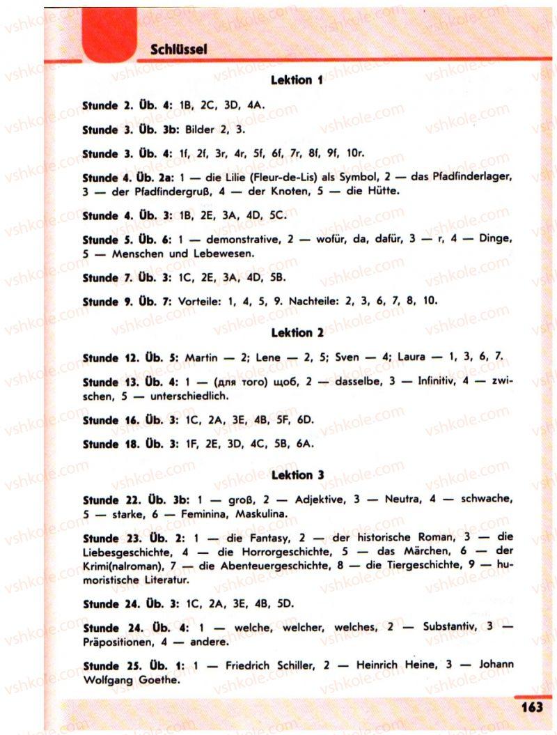 Страница 163 | Учебник Німецька мова 10 класс С.І. Сотникова 2011 Академічний рівень