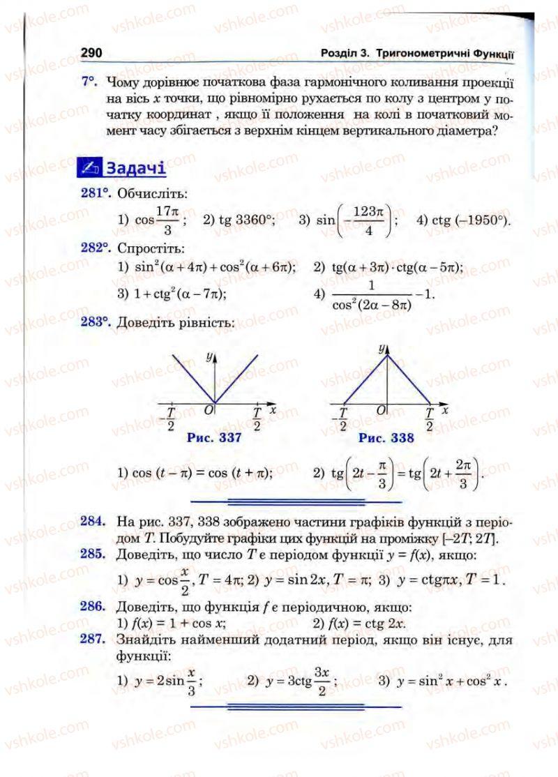 Страница 290 | Учебник Математика 10 класс О.М. Афанасьєва, Я.С. Бродський, О.Л. Павлов 2010
