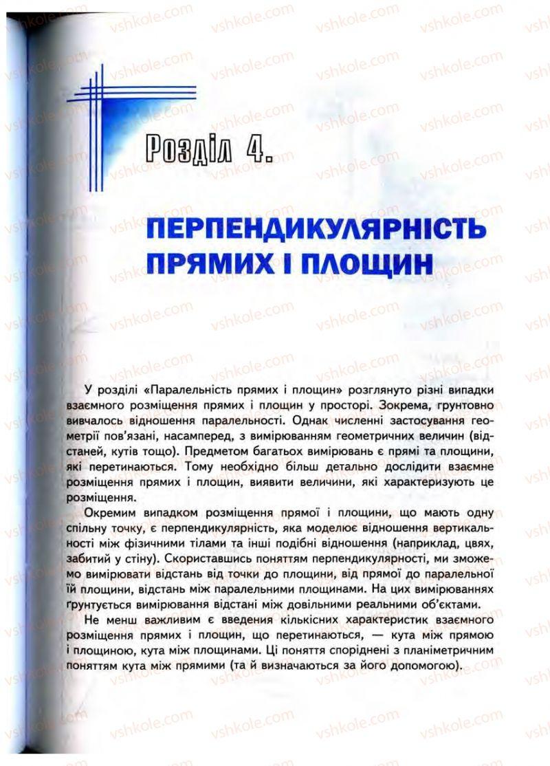 Страница 357 | Учебник Математика 10 класс О.М. Афанасьєва, Я.С. Бродський, О.Л. Павлов 2010