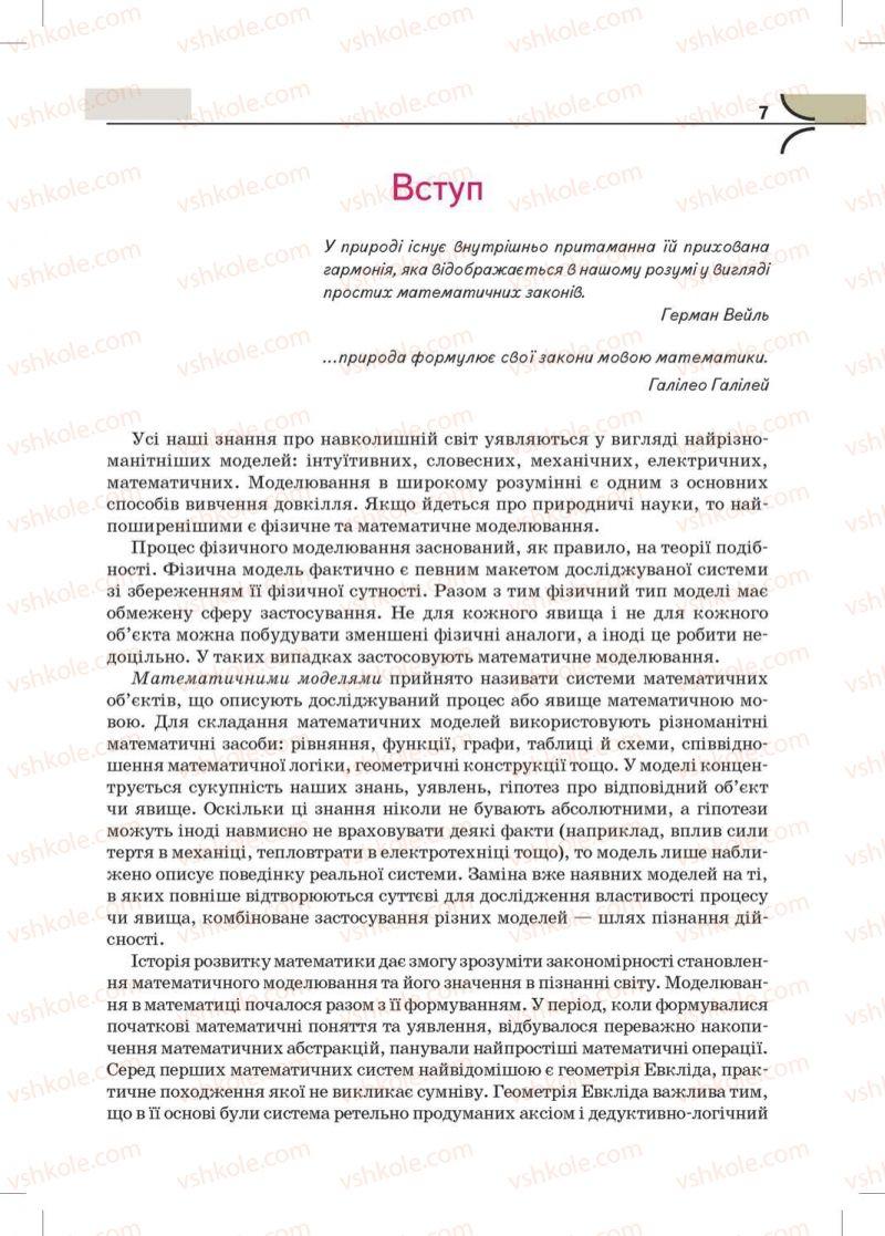 Страница 7 | Учебник Математика 10 класс М.І. Бурда, Т.В. Колесник, Ю.І. Мальований, Н.А. Тарасенкова 2010