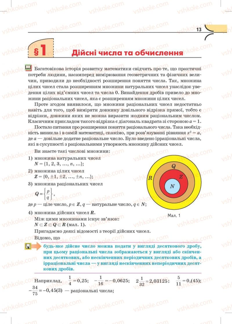 Страница 13 | Учебник Математика 10 класс М.І. Бурда, Т.В. Колесник, Ю.І. Мальований, Н.А. Тарасенкова 2010