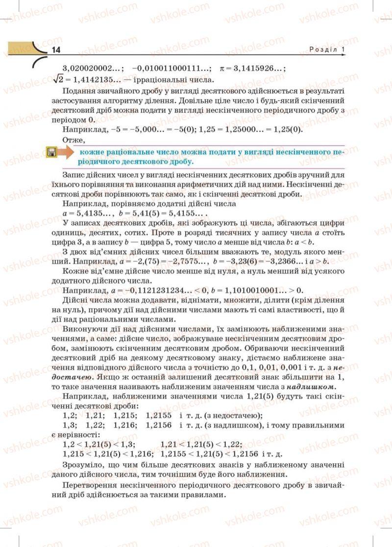 Страница 14 | Учебник Математика 10 класс М.І. Бурда, Т.В. Колесник, Ю.І. Мальований, Н.А. Тарасенкова 2010