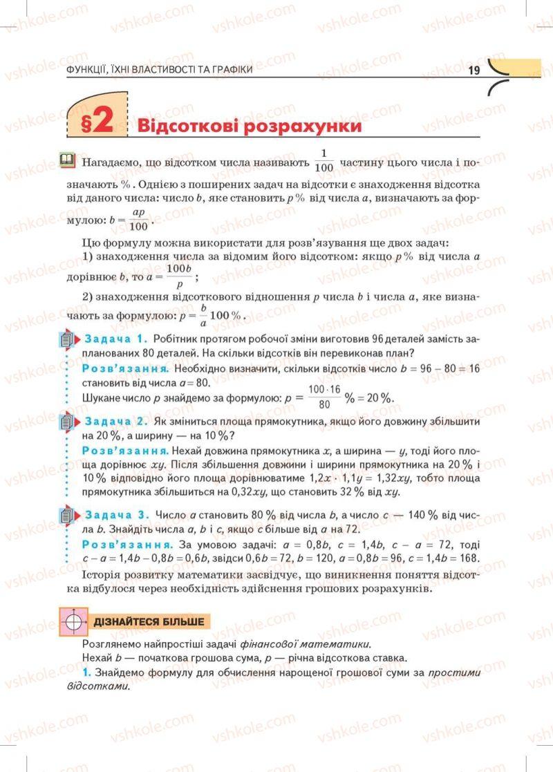 Страница 19 | Учебник Математика 10 класс М.І. Бурда, Т.В. Колесник, Ю.І. Мальований, Н.А. Тарасенкова 2010