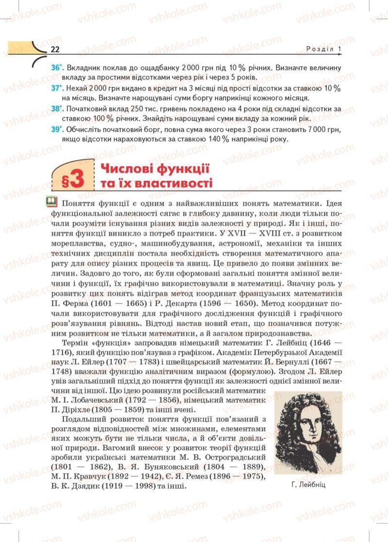 Страница 22 | Учебник Математика 10 класс М.І. Бурда, Т.В. Колесник, Ю.І. Мальований, Н.А. Тарасенкова 2010