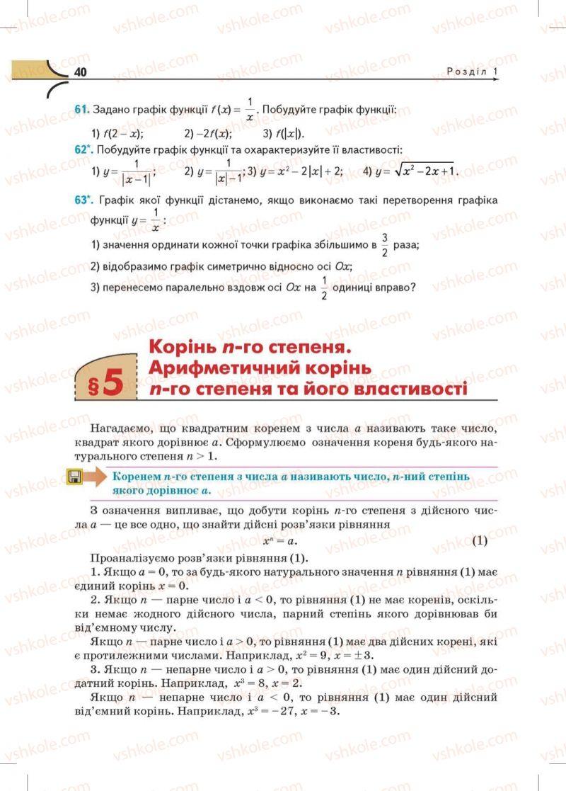 Страница 40 | Учебник Математика 10 класс М.І. Бурда, Т.В. Колесник, Ю.І. Мальований, Н.А. Тарасенкова 2010
