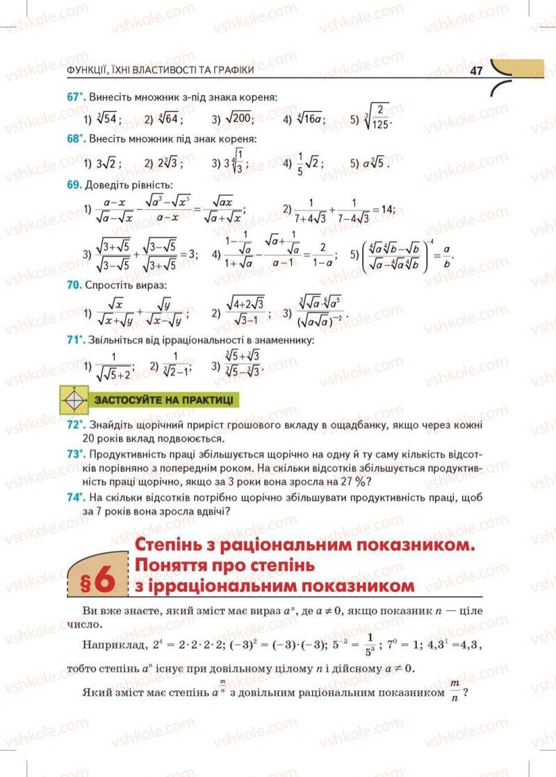 Страница 47   Учебник Математика 10 класс М.І. Бурда, Т.В. Колесник, Ю.І. Мальований, Н.А. Тарасенкова 2010