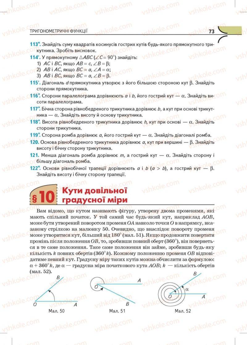 Страница 73 | Учебник Математика 10 класс М.І. Бурда, Т.В. Колесник, Ю.І. Мальований, Н.А. Тарасенкова 2010