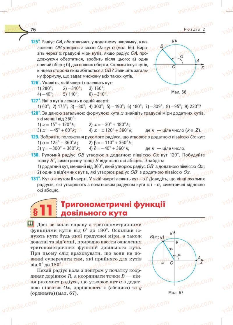 Страница 76 | Учебник Математика 10 класс М.І. Бурда, Т.В. Колесник, Ю.І. Мальований, Н.А. Тарасенкова 2010