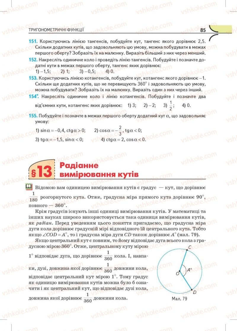 Страница 85   Учебник Математика 10 класс М.І. Бурда, Т.В. Колесник, Ю.І. Мальований, Н.А. Тарасенкова 2010