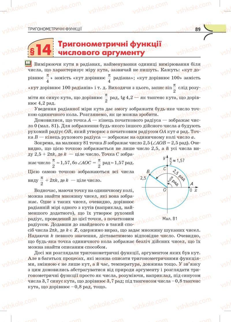 Страница 89 | Учебник Математика 10 класс М.І. Бурда, Т.В. Колесник, Ю.І. Мальований, Н.А. Тарасенкова 2010