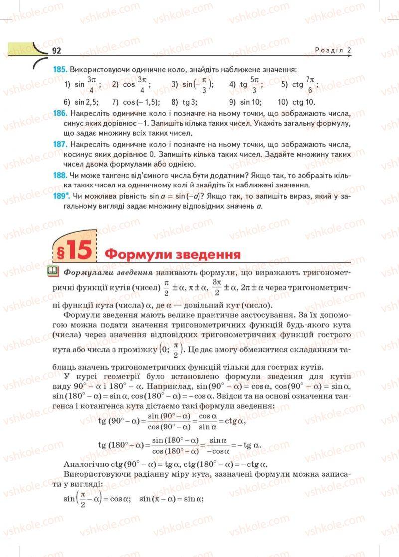 Страница 92 | Учебник Математика 10 класс М.І. Бурда, Т.В. Колесник, Ю.І. Мальований, Н.А. Тарасенкова 2010