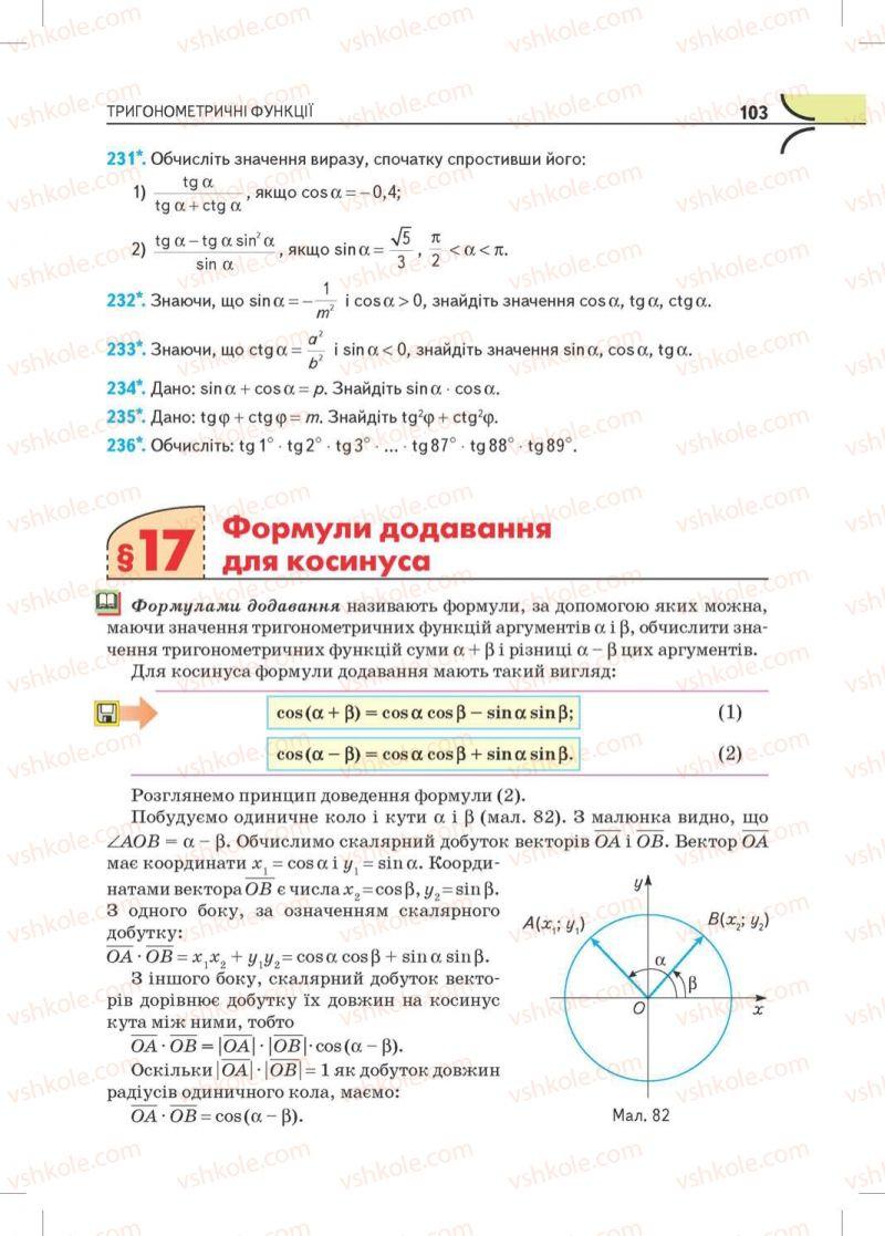 Страница 103 | Учебник Математика 10 класс М.І. Бурда, Т.В. Колесник, Ю.І. Мальований, Н.А. Тарасенкова 2010