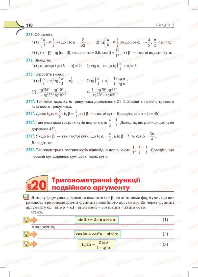 Страница 110 | Учебник Математика 10 класс М.І. Бурда, Т.В. Колесник, Ю.І. Мальований, Н.А. Тарасенкова 2010
