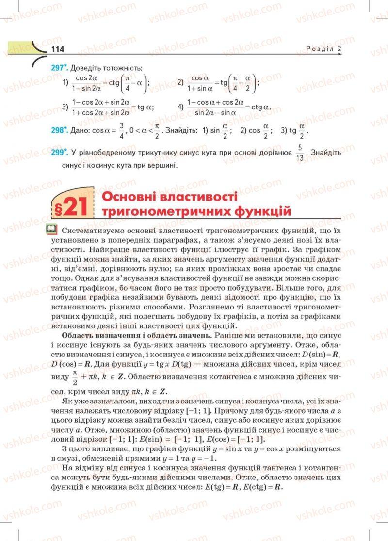 Страница 114 | Учебник Математика 10 класс М.І. Бурда, Т.В. Колесник, Ю.І. Мальований, Н.А. Тарасенкова 2010