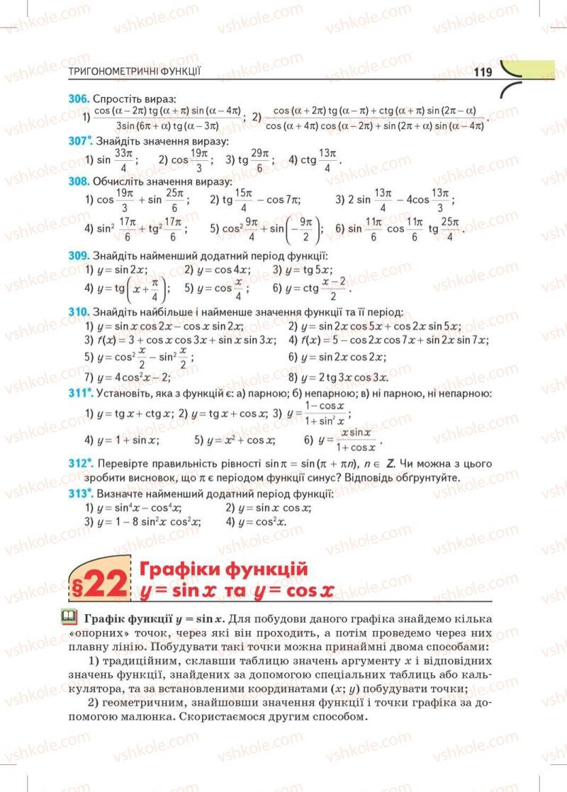 Страница 119 | Учебник Математика 10 класс М.І. Бурда, Т.В. Колесник, Ю.І. Мальований, Н.А. Тарасенкова 2010