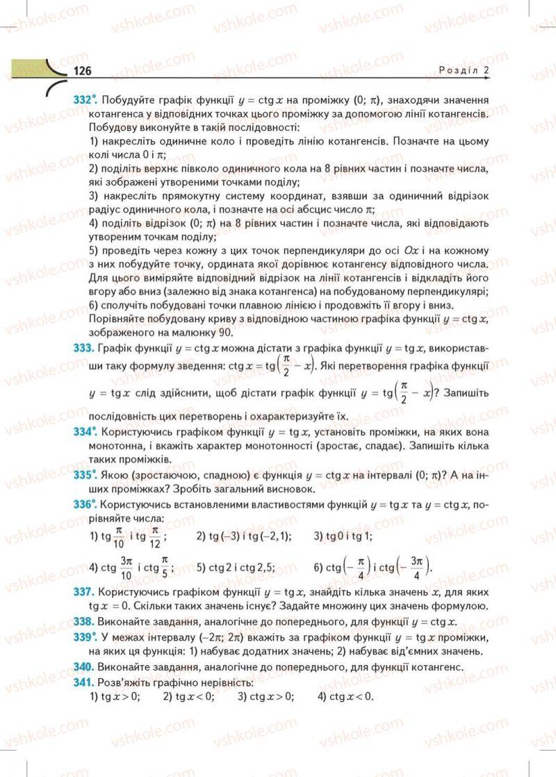 Страница 126   Учебник Математика 10 класс М.І. Бурда, Т.В. Колесник, Ю.І. Мальований, Н.А. Тарасенкова 2010