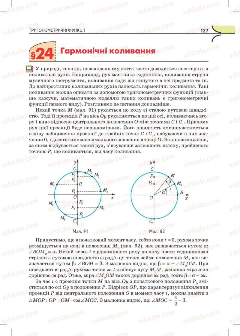 Страница 127   Учебник Математика 10 класс М.І. Бурда, Т.В. Колесник, Ю.І. Мальований, Н.А. Тарасенкова 2010