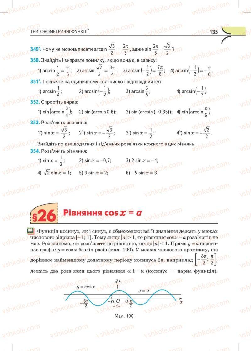 Страница 135 | Учебник Математика 10 класс М.І. Бурда, Т.В. Колесник, Ю.І. Мальований, Н.А. Тарасенкова 2010