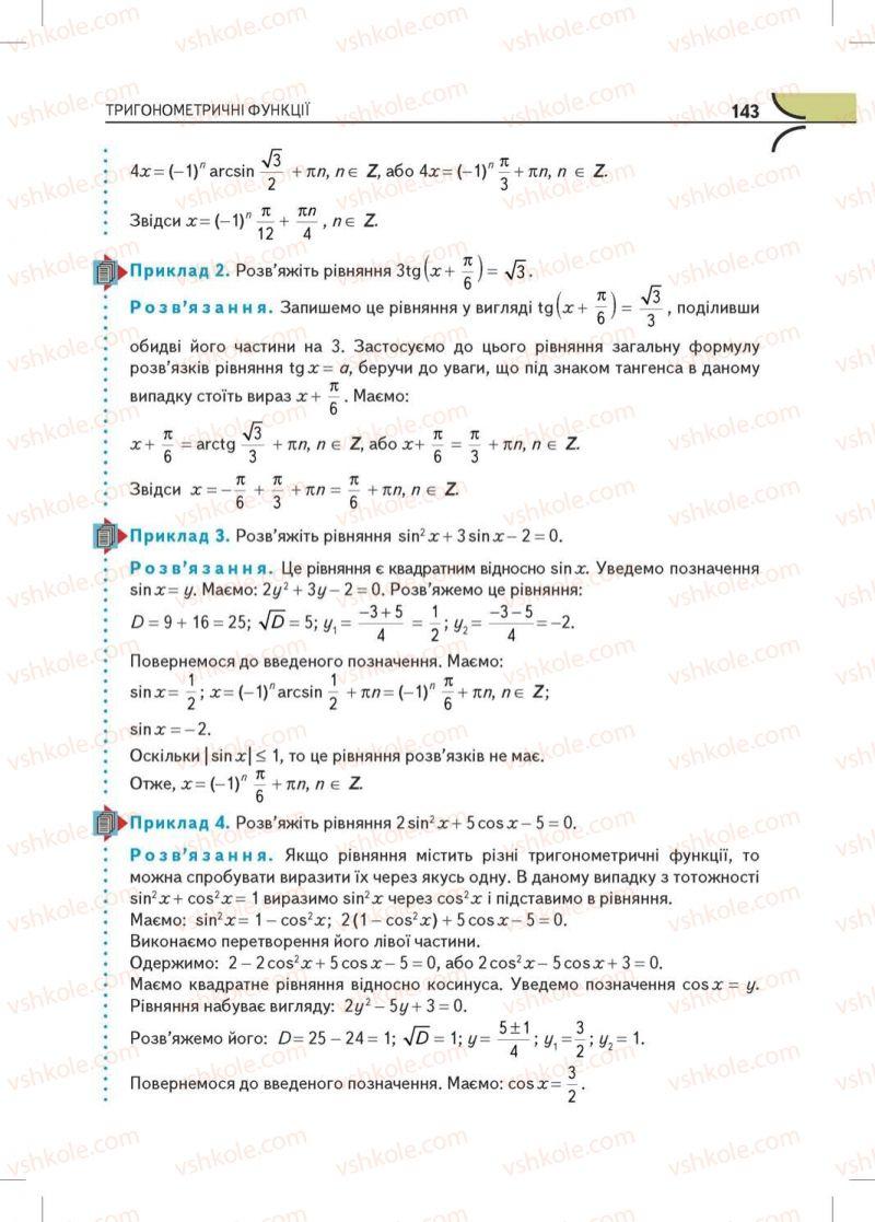 Страница 143 | Учебник Математика 10 класс М.І. Бурда, Т.В. Колесник, Ю.І. Мальований, Н.А. Тарасенкова 2010