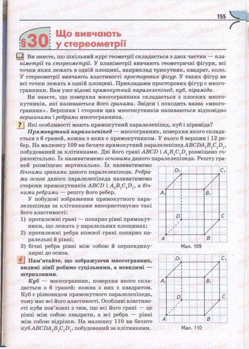 Страница 155 | Учебник Математика 10 класс М.І. Бурда, Т.В. Колесник, Ю.І. Мальований, Н.А. Тарасенкова 2010