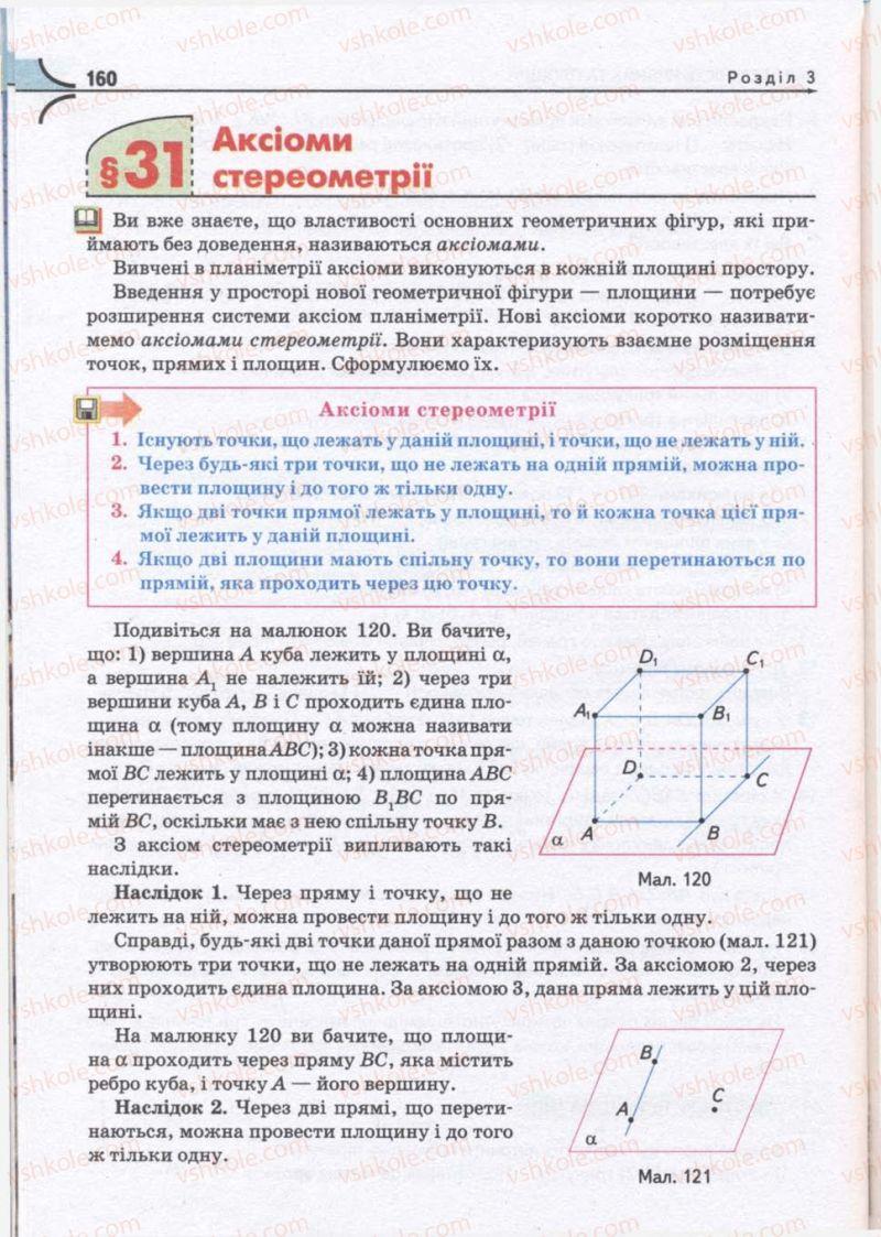 Страница 160 | Учебник Математика 10 класс М.І. Бурда, Т.В. Колесник, Ю.І. Мальований, Н.А. Тарасенкова 2010