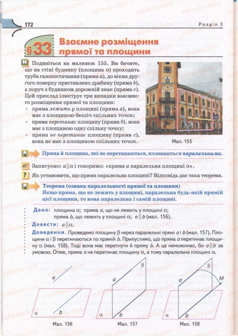 Страница 172 | Учебник Математика 10 класс М.І. Бурда, Т.В. Колесник, Ю.І. Мальований, Н.А. Тарасенкова 2010