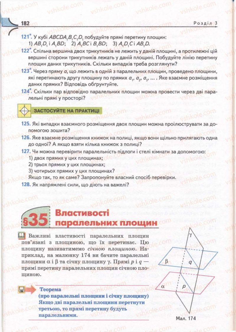 Страница 182 | Учебник Математика 10 класс М.І. Бурда, Т.В. Колесник, Ю.І. Мальований, Н.А. Тарасенкова 2010