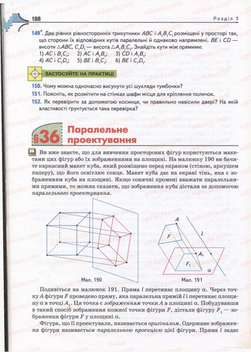 Страница 188 | Учебник Математика 10 класс М.І. Бурда, Т.В. Колесник, Ю.І. Мальований, Н.А. Тарасенкова 2010