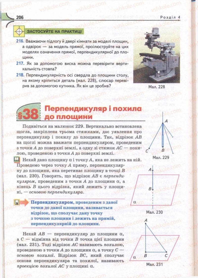 Страница 206 | Учебник Математика 10 класс М.І. Бурда, Т.В. Колесник, Ю.І. Мальований, Н.А. Тарасенкова 2010